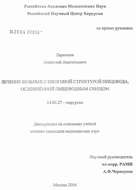 Дуремар АФР Неодгадная тайна Руководителя ЦЕНТРА ФЛЕБОЛОГИИ А А  Это титульный лист