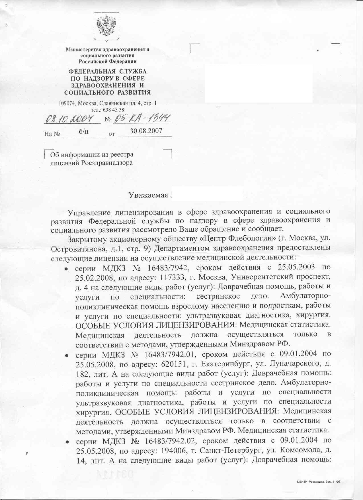 Varifort le prix moskva