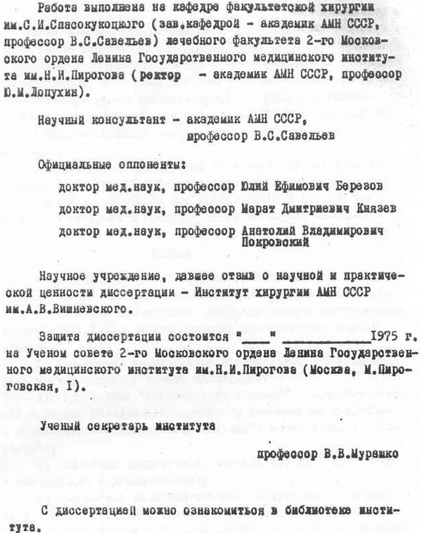 Титульный Лист Реферат Рниму